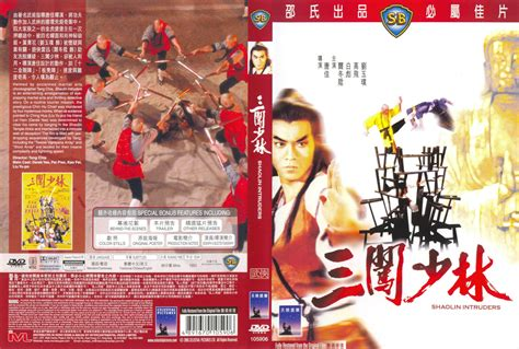 asian express: (shaw brothers) Shaolin Intruders vostfr